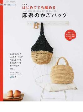 はじめてでも編める麻糸のかごバッグ かぎ針で編むかんたんデザイン24点