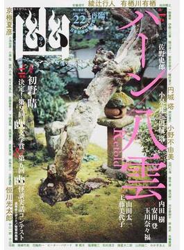 幽 日本初怪談専門誌 vol.22 特集ハーン/八雲Retold(カドカワムック)