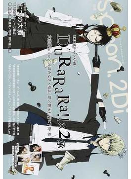 別冊spoon. vol.62 2Di(カドカワムック)
