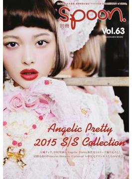 別冊spoon. Vol.63 Angelic Pretty 2015 S/S Collection『アイドルの涙DOCUMENTARY of SKE48』(カドカワムック)