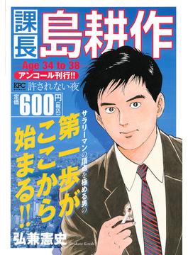 課長 島耕作 Age34to38 アンコール刊行!! (講談社プラチナコミックス)
