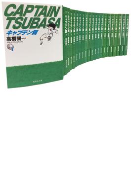 キャプテン翼 全21巻セット(集英社文庫)