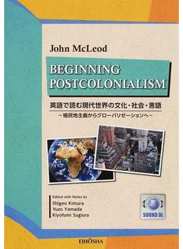 英語で読む現代世界の文化・社会・言語 植民地主義からグローバリゼーションへ