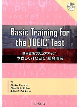 基本文法でスコアアップ!やさしいTOEIC総合演習
