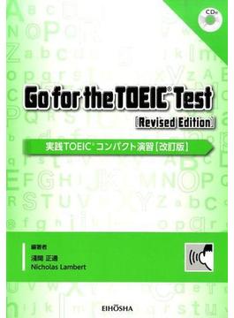 実践TOEICコンパクト演習 改訂版