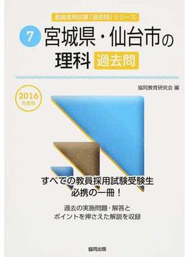 宮城県・仙台市の理科過去問 2016年度版