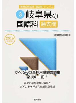 岐阜県の国語科過去問 2016年度版