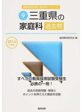 三重県の家庭科過去問 2016年度版