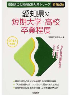 愛知県の短期大学・高校卒業程度 公務員試験 2016年度版
