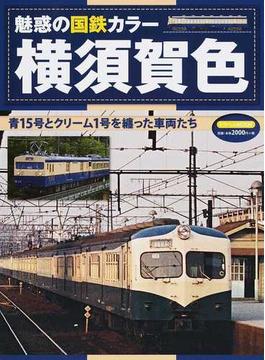魅惑の国鉄カラー横須賀色 青15号とクリーム1号を纏った車両たち(トラベルMOOK)