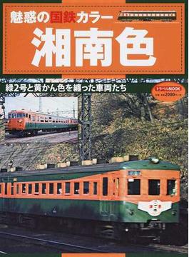 魅惑の国鉄カラー湘南色 緑2号と黄かん色を纏った車両たち(トラベルMOOK)