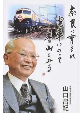 奈良に育まれ電車にのって青山をみる