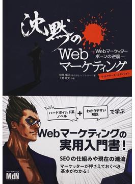 沈黙のWebマーケティング Webマーケッターボーンの逆襲 ディレクターズ・エディション