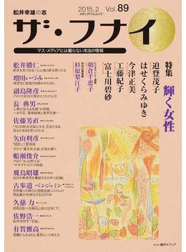 ザ・フナイ マス・メディアには載らない本当の情報 舩井幸雄の志 Vol.89(2015.2) 輝く女性