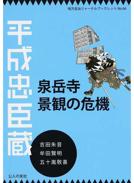 平成忠臣蔵・泉岳寺景観の危機