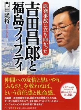 原発事故に立ち向かった吉田昌郎と福島フィフティ
