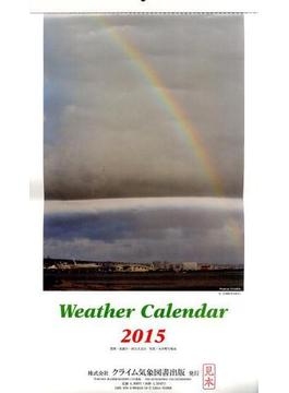 気象カレンダー 2015年