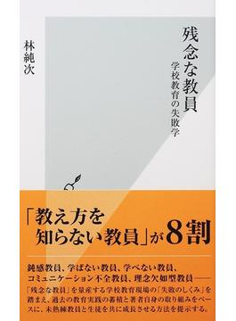 残念な教員 学校教育の失敗学(光文社新書)