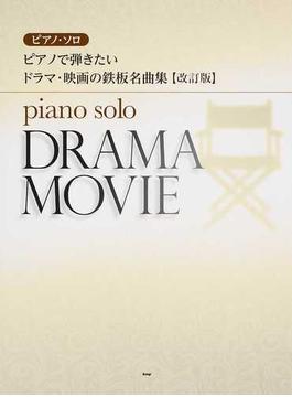 ピアノで弾きたいドラマ・映画の鉄板名曲集 改訂版