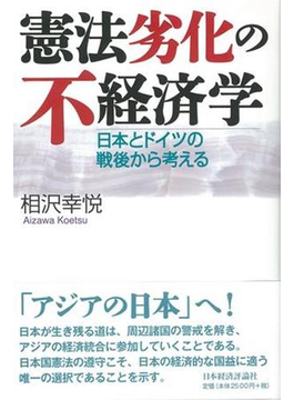 憲法劣化の不経済学 日本とドイツの戦後から考える