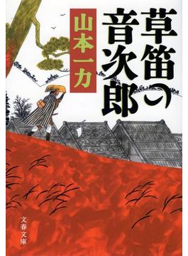 草笛の音次郎(文春文庫)