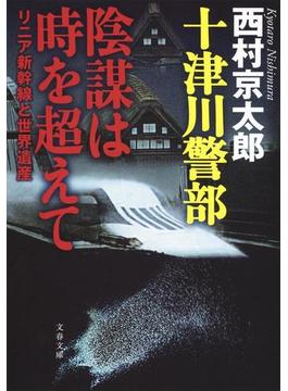 十津川警部 陰謀は時を超えて リニア新幹線と世界遺産(文春ウェブ文庫)
