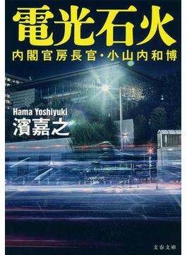 内閣官房長官・小山内和博 電光石火(文春文庫)