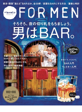Hanako FOR MEN vol.13 男はBAR。(Hanako FOR MEN)