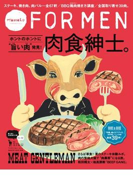 Hanako FOR MEN vol.12 肉食紳士。(Hanako FOR MEN)