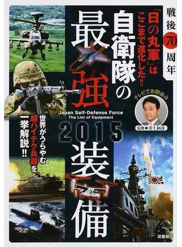 自衛隊の最強装備 戦後70周年「日の丸軍」はここまで進化した!! 2015