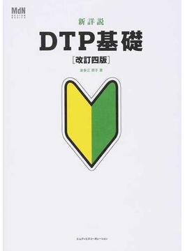 新詳説DTP基礎 改訂4版