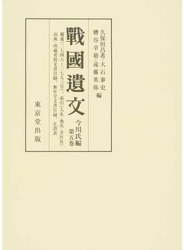 戦国遺文 今川氏編第5巻 補遺、索引、出典・所蔵者別文書目録、無年号文書目録、正誤表