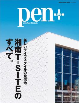 Pen+湘南T-SITEのすべて。(MH MOOK)