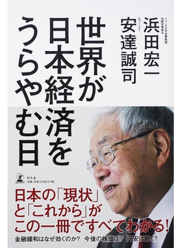 世界が日本経済をうらやむ日