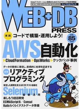 WEB+DB PRESS Vol.85 特集AWS自動化|リアクティブプログラミング|Selenium最新活用