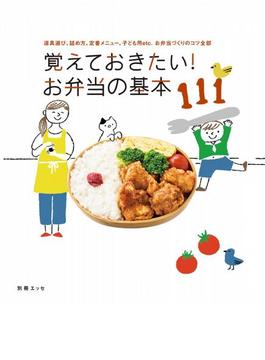 【期間限定価格】覚えておきたい!お弁当の基本111