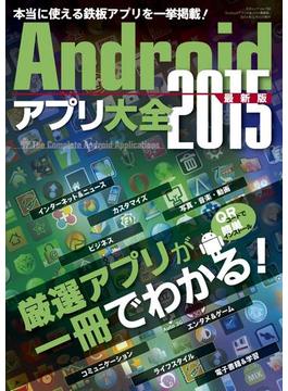 【期間限定価格】Androidアプリ大全2015最新版(三才ムック)
