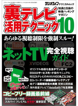 裏テレビ活用テクニック10(三才ムック)