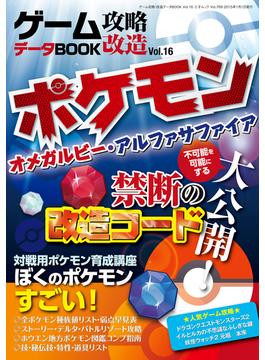 ゲーム攻略・改造データBOOK Vol.16(三才ムック)
