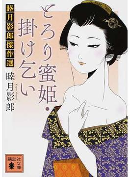 とろり蜜姫・掛け乞い 睦月影郎傑作選(講談社文庫)
