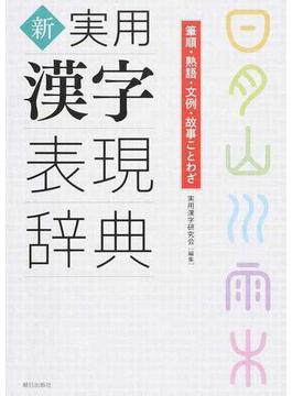 新実用漢字表現辞典 筆順・熟語・文例・故事ことわざ