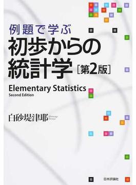 例題で学ぶ初歩からの統計学 第2版