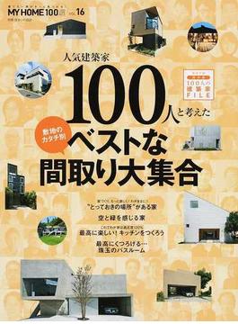 MY HOME100選 建てたい家がきっと見つかる! VOL.16 人気建築家100人と考えた敷地のカタチ別ベストな間取り大集合
