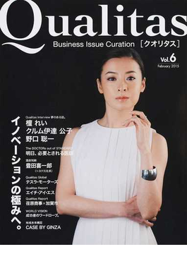 Qualitas Business Issue Curation Vol.6(2015February) イノベーションの極みへ。
