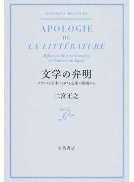 文学の弁明 フランスと日本における思索の現場から