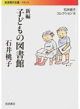 石井桃子コレクション 3 新編子どもの図書館