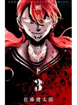 魔法少女サイト 3 (少年チャンピオン・コミックス)(少年チャンピオン・コミックス)