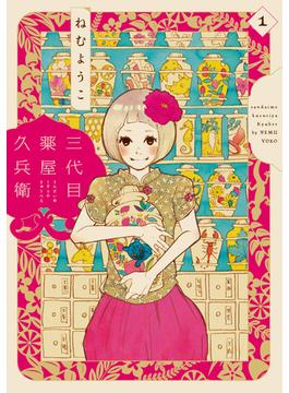 三代目薬屋久兵衛 1 (FC)(フィールコミックス)