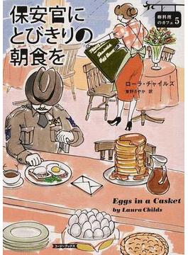 保安官にとびきりの朝食を