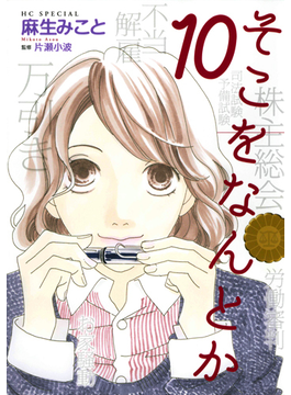 そこをなんとか 10 (花とゆめCOMICSスペシャル)(花とゆめコミックス)
